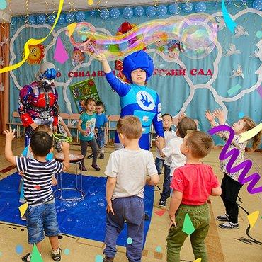 Мыльные пузыри + клоуны! Большой выбор в Бишкек