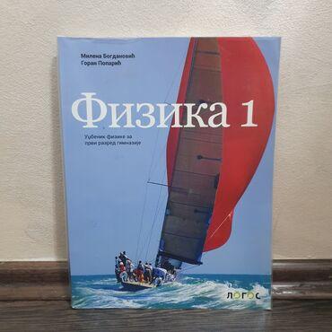 Dvd za auto - Srbija: Fizika 1Udžbenik iz fizike za 1. razred gimnazije. Izdavač - LOGOS