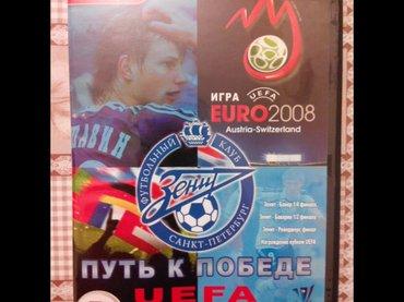 """Bakı şəhərində Игры для pc """"футбол"""""""