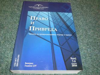 Naslov: pravo i privreda: časopis za privrednopravnu teoriju i - Belgrade