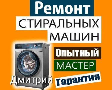 Ремонт стиральных машин Оригинальные запчасти Гарантия 12 месяцев Выез