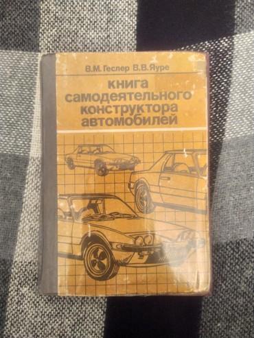 masa kitabı - Azərbaycan: 1989 CCCP Maşın Kitabı