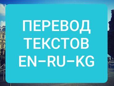 Услуги - Кой-Таш: Перевод текстов с английского языка на русский/кыргызский или с
