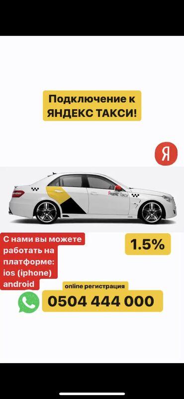 1,5 %Работа в яндекс такси (яндекс go) г.Бишкек.Официальный партнёр