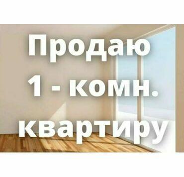1 комнатные квартиры продажа in Кыргызстан | ПОСУТОЧНАЯ АРЕНДА КВАРТИР: Индивидуалка, 1 комната, 34 кв. м С мебелью, Неугловая квартира
