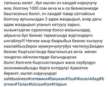 БИЗНЕС нет продажа  в Бишкек