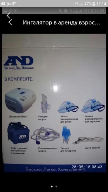 Ингаляторы, небулайзеры - Кыргызстан: Аренда ингалятор компрессионный для детей и взрослых. Имеется маска.В