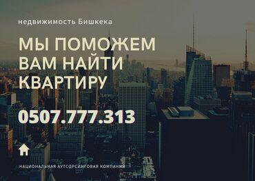 продаю автобус в Кыргызстан: Продается квартира: 1 комната, 33 кв. м