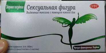 средство для уличных туалетов в Кыргызстан: 1 уп. 36 капс.Специалисты из Китая представляют новую разработку на