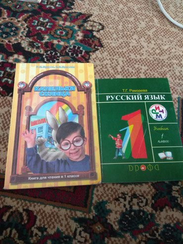 На 1класс  в Бишкек