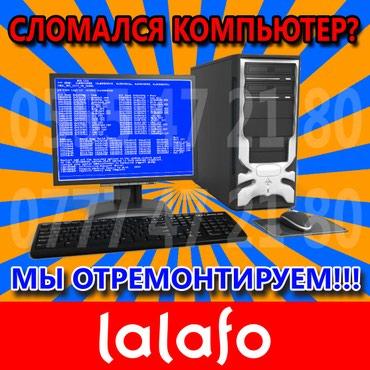 Ремонт компьютеров всех поколений в Бишкек
