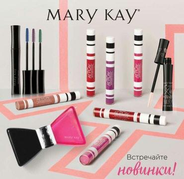 Качественная косметика от Mary Kay в Кок-Ой