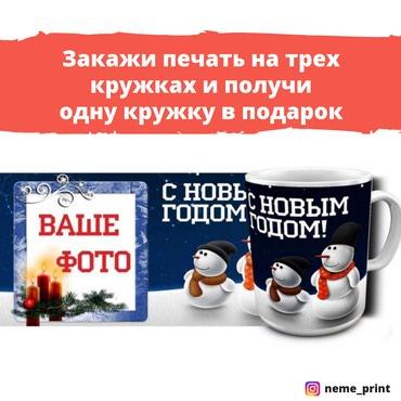 Сделай уникальный подарок в Бишкек