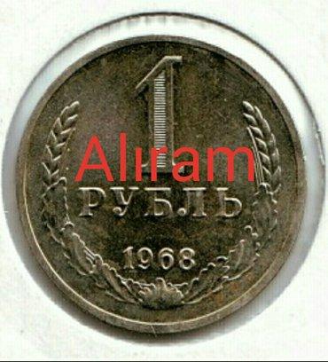 Bakı şəhərində Bu rubllardan alıram. Yalnız 1966cı ildən 1983-cü ilə dək olan
