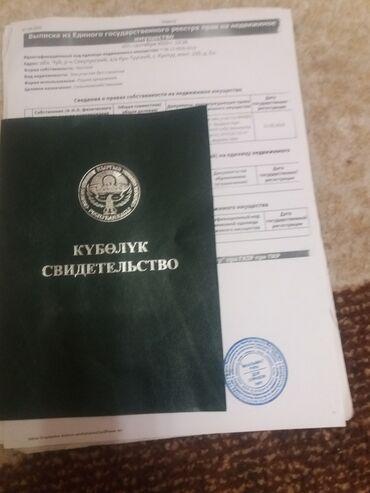 uslugi mashiny s kranom в Кыргызстан: Продам 2000 соток Другое назначение от собственника