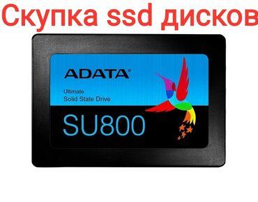 скупка дисков в Кыргызстан: Скупка ssd дисков!!!  WhatsApp