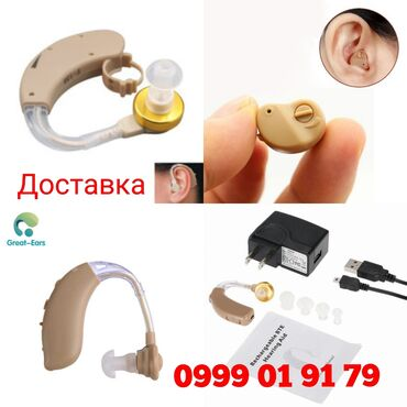 Слуховые аппараты - Кыргызстан: Слуховые аппараты. Гарантия. Доставка по городу