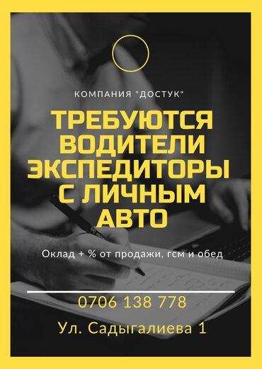 личный водитель бишкек in Кыргызстан | ВОДИТЕЛИ-ЭКСПЕДИТОРЫ: Требуются водители-экспедиторы с личным бусом или минивен, оклад