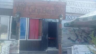 Рестораны, кафе - Кыргызстан: Продаю шашлычный пивной, лебединовке по трассе, можно под другую