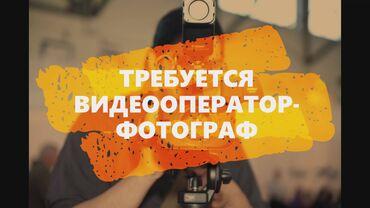 квартиры в рассрочку на 5 лет in Кыргызстан   ПРОДАЖА КВАРТИР: Фотограф, видеооператор. Сменный график