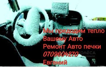 Ремонт Авто печек заправка ремонт в Бишкек