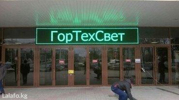 СВЕТОДИОДНЫЕ ЭЛЕКТРОННЫЕ ТАБЛО БЕГУЩАЯ СТРОКА!!! Электронные табло бег в Бишкек - фото 5