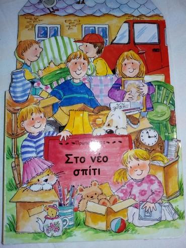Παιδικό βιβλίο στο νέο σπίτι. για οσους μετακομίζουν