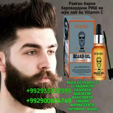 Масло для роста бороды Beard oil IRANРавғани барои баровардани риш