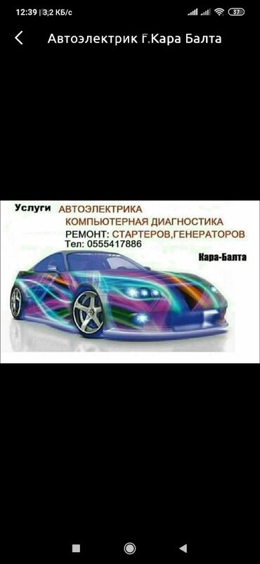 Автоэлектрик г Кара Балта