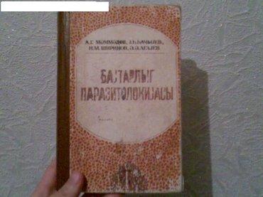 Bakı şəhərində Baytarlıq xəstəlikləri kitabı,baytarliq təbabəti və heyvan