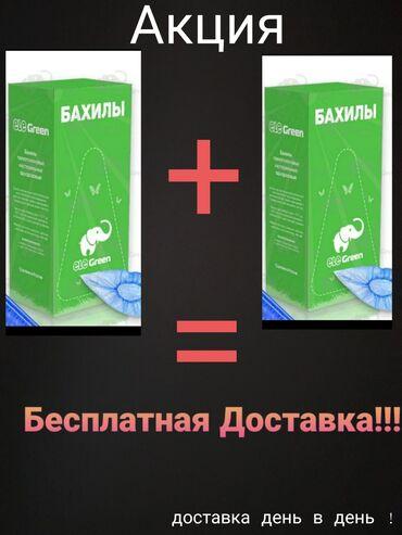 товары из кореи бишкек в Кыргызстан: Распродажа до 15 августаБахилы плотные в коробке 1000 пар - 2000 шт