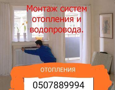 Oneplus 6 бишкек - Кыргызстан: Сантехник. Больше 6 лет опыта