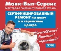 Предлагаем услуги по ремонту автоматических стиральных машин всех σε Душанбе