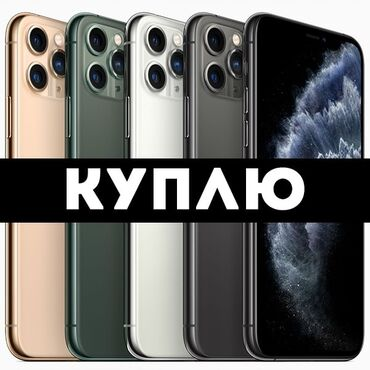продам iphone 11 pro в Кыргызстан: IPhone 11 Pro Max 256 ГБ Зеленый
