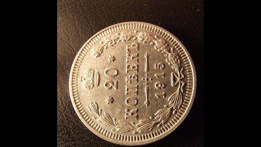 Продаю Серебряную монету 20 коп. 1915 г. в Бишкек