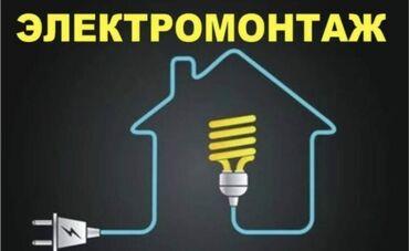 софиты бишкек in Кыргызстан | ЖАРЫКТАНДЫРУУЧУ ШАЙМАНДАР: Электрик | Электр шаймандарын демонтаждоо, Видеокөзөмөлүн монтаждоо, Өчүргүчтөрдү монтаждоо | 6 жылдан ашык тажрыйба