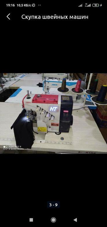 Швейные машины в Душанбе: Срочна сатып алам