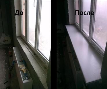 Ремонт окон и дверей  в Бишкек