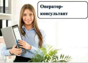 Требуется оператор консультант в Бишкек