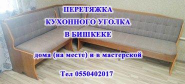 Перетяжка кухонного уголка кухонных в Бишкек