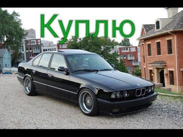 obem 5 l в Кыргызстан: BMW 5 series 1993