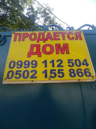продажа домов в сокулуке in Кыргызстан | ҮЙЛӨРДҮ САТУУ: 110 кв. м, 5 бөлмө, Гараж, Жылытылган, Евроремонт