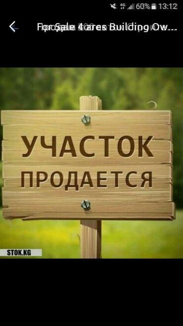 Продам - Бишкек: Продам 4000 соток Строительство от собственника