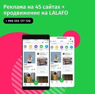 РекламаРеклама в ИнтернетеРеклама в БишкекеЗакажи рекламу Вывод в
