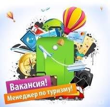 требуется менеджер по туризму в туристическое агенство в Бишкек