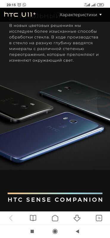 htc kaiser в Кыргызстан: HTC U11+ куплю крышку
