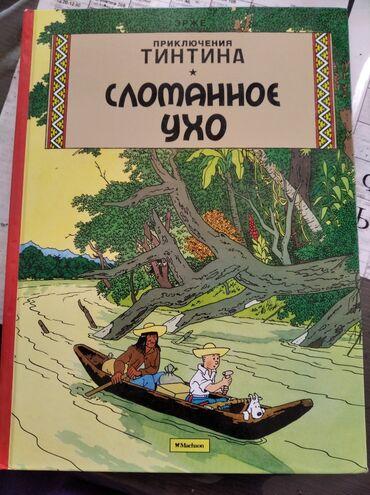 Тинти́нили (точнее)Тенте́н(фр.Tintin)— молодой и