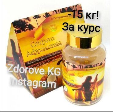 подработка для подростков в бишкеке в Кыргызстан: «секрет афродиты» минус 15 кг за курс предназначены для переживающих