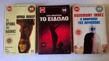 Βίπερ - best seller ( 3 βιβλία ) σε Athens