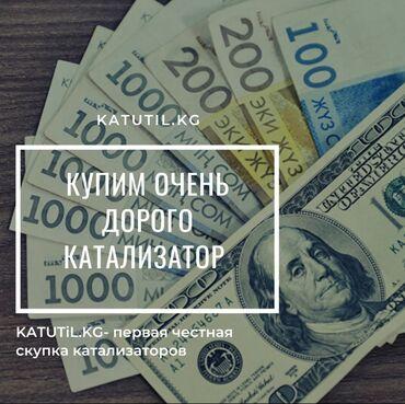 купить пальто бишкек в Кыргызстан: Катализатор через анализ. Куплю катализаторы. Скупка кат